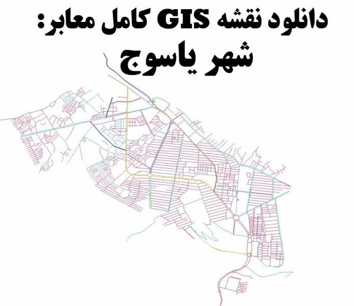 دانلود نقشه GIS معابر شهر یاسوج