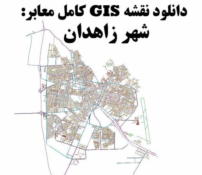 دانلود نقشه GIS معابر شهر زاهدان