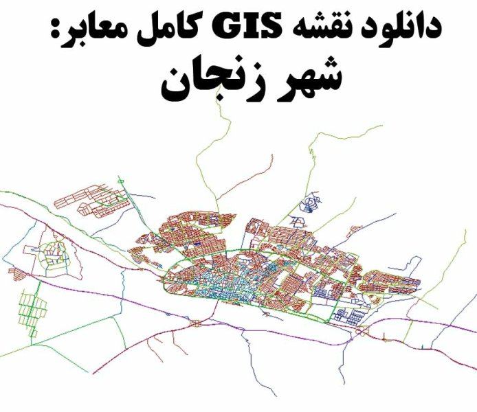 دانلود نقشه GIS معابر شهر زنجان