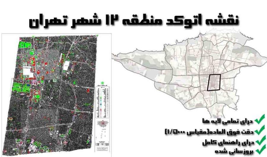 دانلود نقشه اتوکد منطقه 12 شهر تهران با دقت 5000/1  و دارای تمامی لایهها