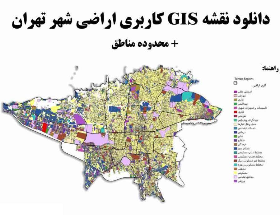 دانلود نقشه GIS کاربری اراضی شهر تهران