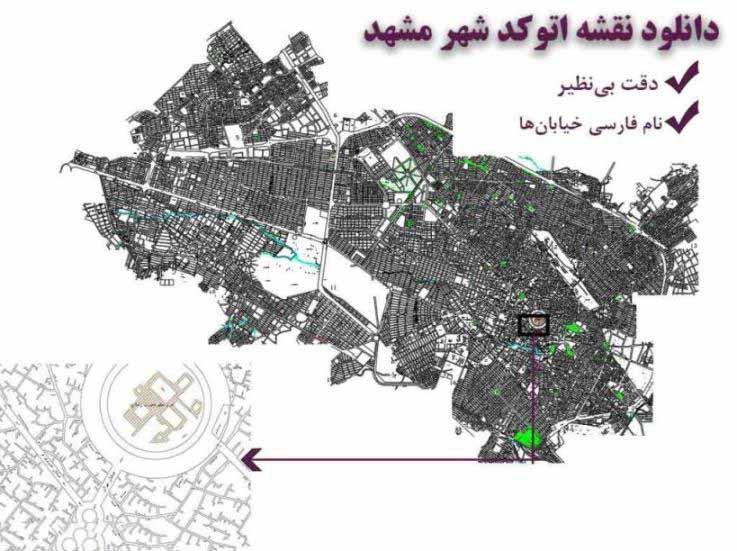 دانلود نقشه اتوکد شهر مشهد