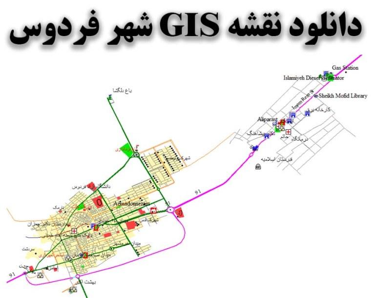 دانلود نقشه GIS شهر فردوس