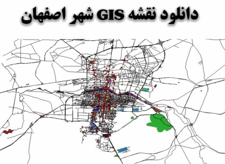 دانلود نقشه GIS شهر اصفهان