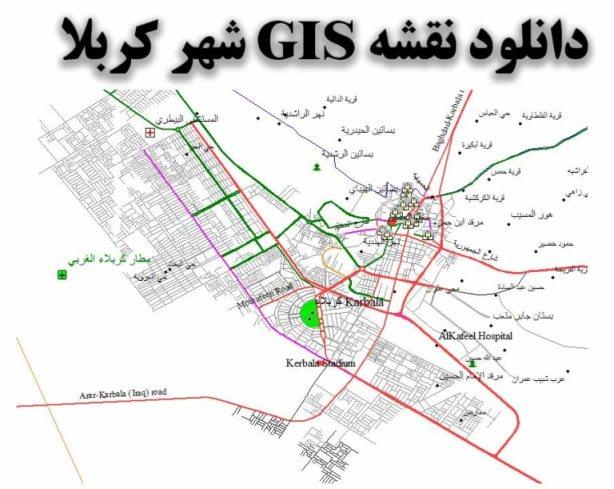 دانلود نقشه GIS شهر کربلا