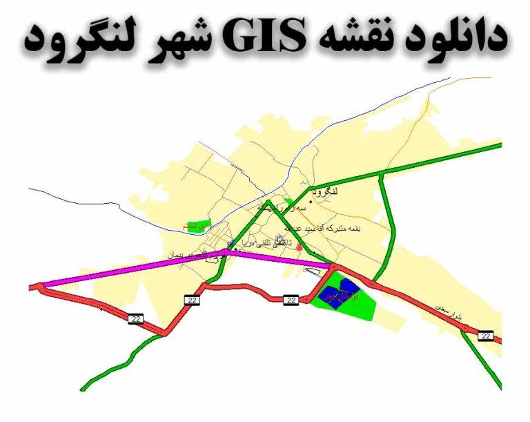 دانلود نقشه GIS شهر لنگرود