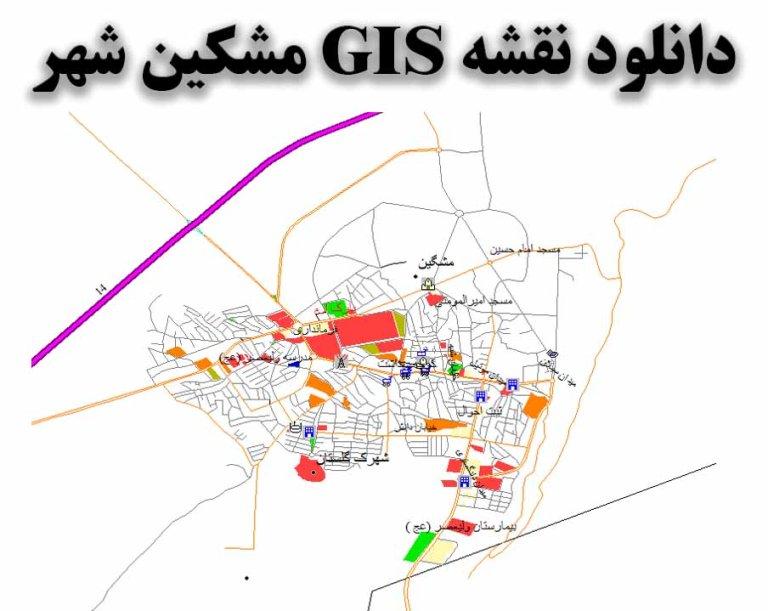 دانلود نقشه GIS شهر مشکین شهر