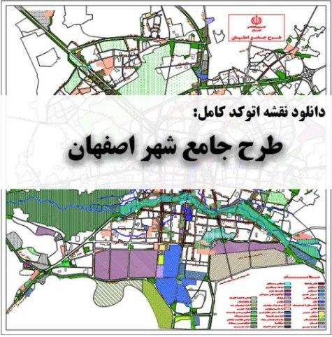 دانلود نقشه اتوکد طرح جامع شهر اصفهان