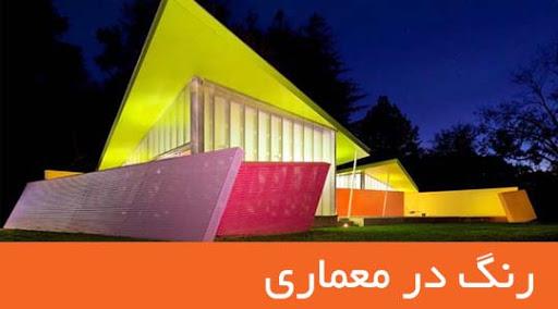 دانلود پاورپوینت رنگشناسی معماری: انتخاب رنگ برای فضای آموزشی