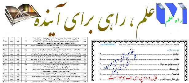 اقدام پژوهی با موضوع بررسی دلایل افت تحصیلی در درس عربی سوم راهنمایی