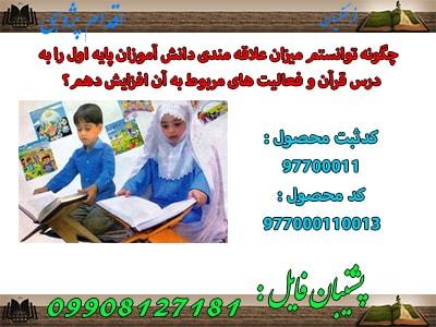 اقدام پژوهی با موضوع چگونه توانستم ميزان علاقه مندي دانشآموزان را به درس قرآن و فعاليت هاي مربوط به آن افزايش دهم