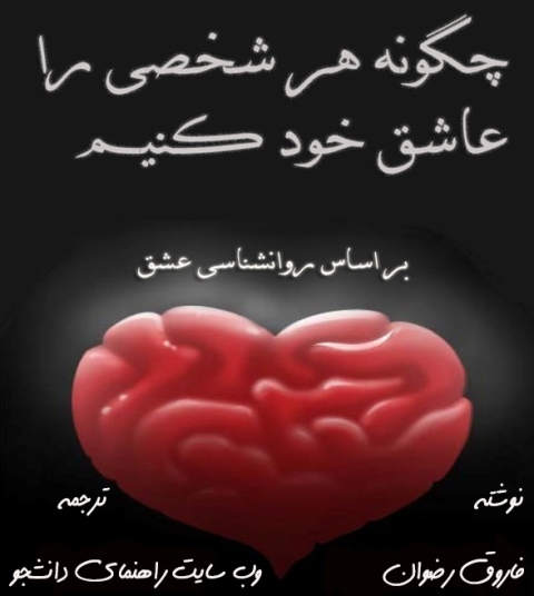 کتاب چگونه هر شخصی را عاشق خود کنیم