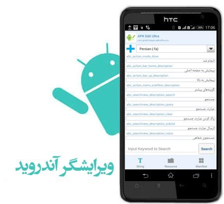 آموزش فارسی سازی و ویرایش برنامه اندروید بدون برنامه نویسی