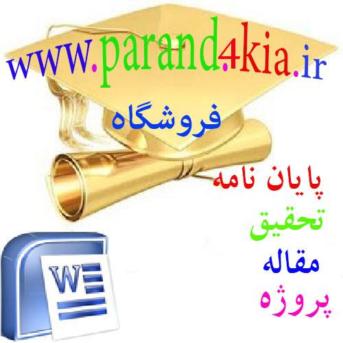 پروژه طراحی و پیاده سازی یک سایت اینترنتی داینامیک ( قابلیت ویرایش کامل پروژه و دریافت فایل word مربوط به مستندات)