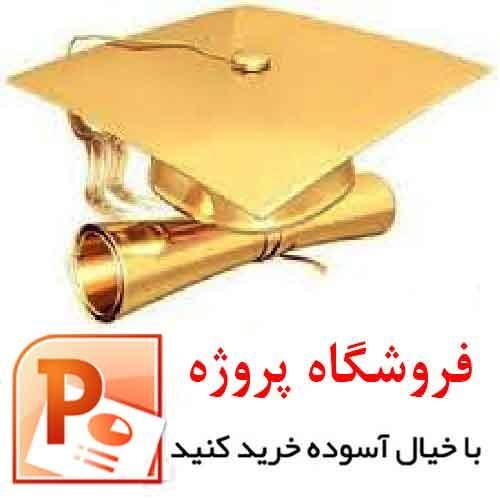 تحقیق در مورد  سیصد اصل در مدیریت اسلامی (با قابلیت ویرایش و فایل پاورپوبنت) تعداد صفحات 236