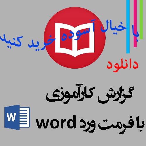 گزارش کارآموزی در سايت یا کارگاه اينترنت دانشگاه (با قابلیت ویرایش ودریافت فایل Word)تعداد صفحات 61