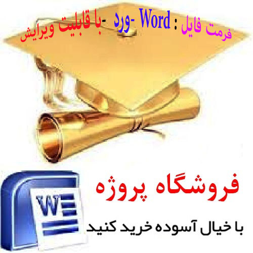 تحقیق در مورد وب سرویس ها  - تعداد صفحات 33 - فرمت فایل Wordورد وباقابلیت ویرایش