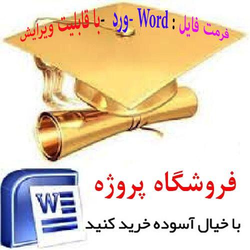 تحقیق در مورد نظام قانونی ایران(فرمت word و باقابلیت ویرایش)تعداد صفحات  24 ص