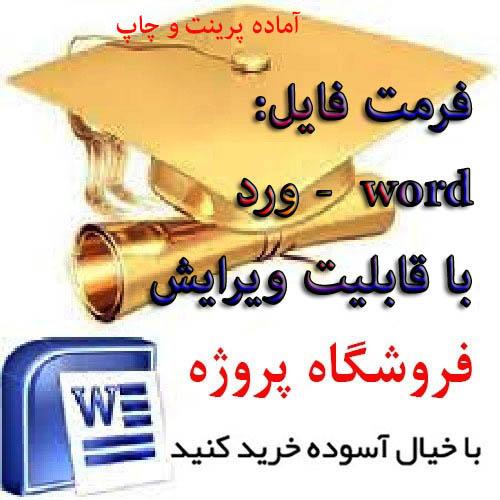 پروژه  و تحقیق در مورد کفالت در حقوق ایران -فرمت wordورد  باقابلیت ویرایش - تعداد صفحات 48