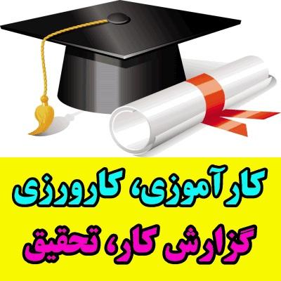 گزارش کارآموزی دانشگاه علوم پزشکی استان قزوین