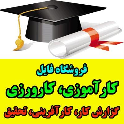 گزارش کارآموزی حسابداری شرکت  نويد آبگستر تهران