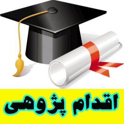 اقدام پژوهی در مورد دانش آموز بیش فعال در کلاس درس فارسی