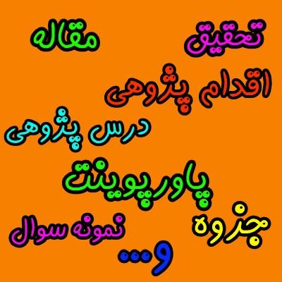پاورپوینت جلسات پیشنهادی  تدریس یک درس فارسی.