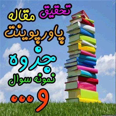 پاورپوینت کتاب ریاضی ششم فصل 5- 6.