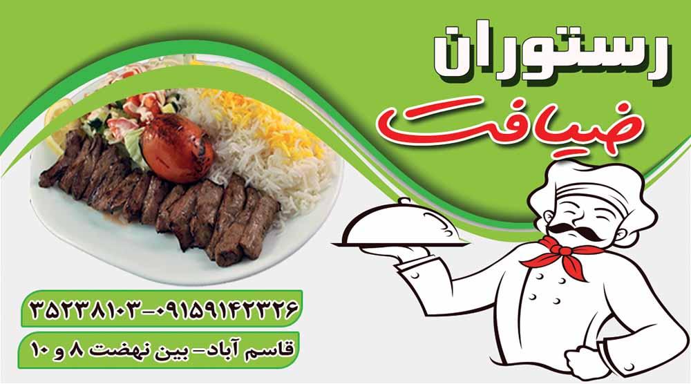 رستوران 101