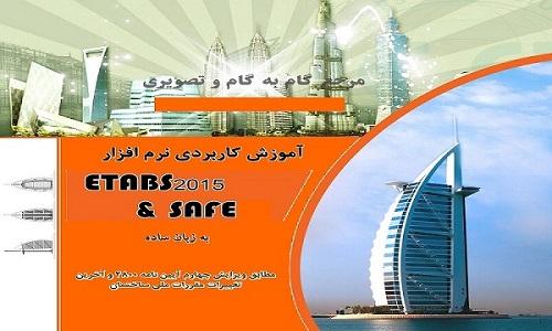 آموزش جامع ETABS و SAFE بر اساس ویرایش 4 آیین نامه 2800