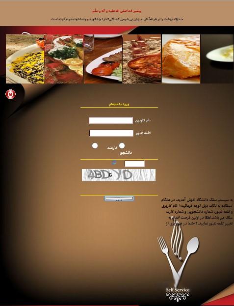 پروژه پایان نامه سامانه رزرو اینترنتی غذای دانشجویان(اتوماسیون تغذیه تحت وب)