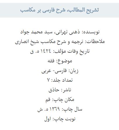 ترجمه و شرح مکاسب محرمه : جلد 7 تشریح المطالب