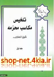 خلاصه  مکاسب   بیع و معاطاه