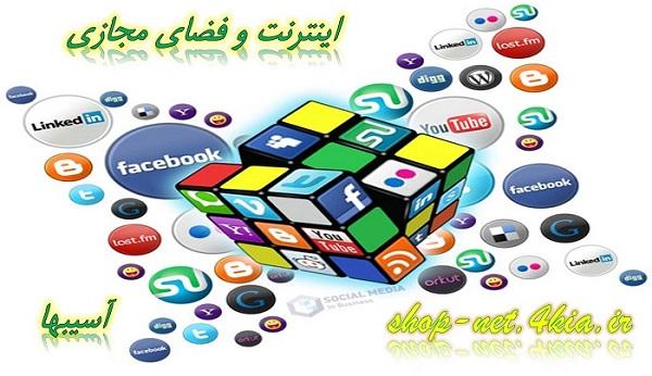 اینترنت و فضای مجازی