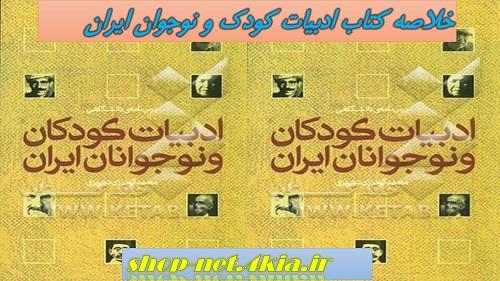 خلاصه کتاب ادبیات کودک و نوجوان ایران   -- pdf