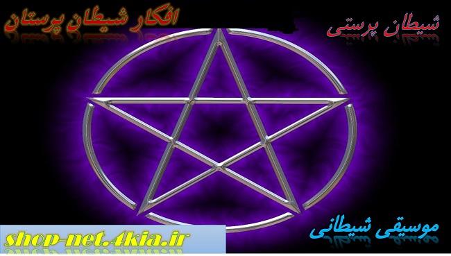 فرقه ضاله شیطان پرستی