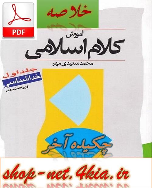 خلاصه کلام اسلامی جلد 1 محمد سعیدی مهر