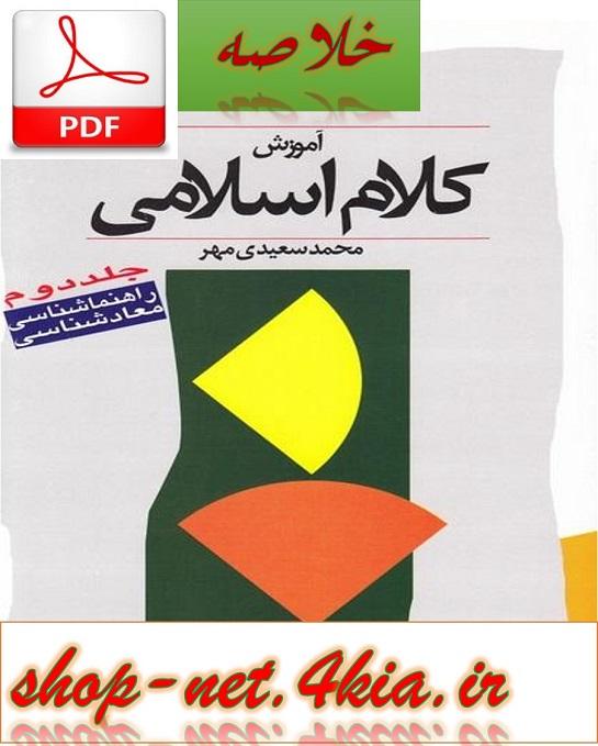 خلاصه آموزش کلام اسلامی جلد 2  محمد سعیدی مهر