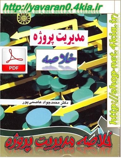 خلاصه کتاب مدیریت پروژه محمد جواد عاصمی پور