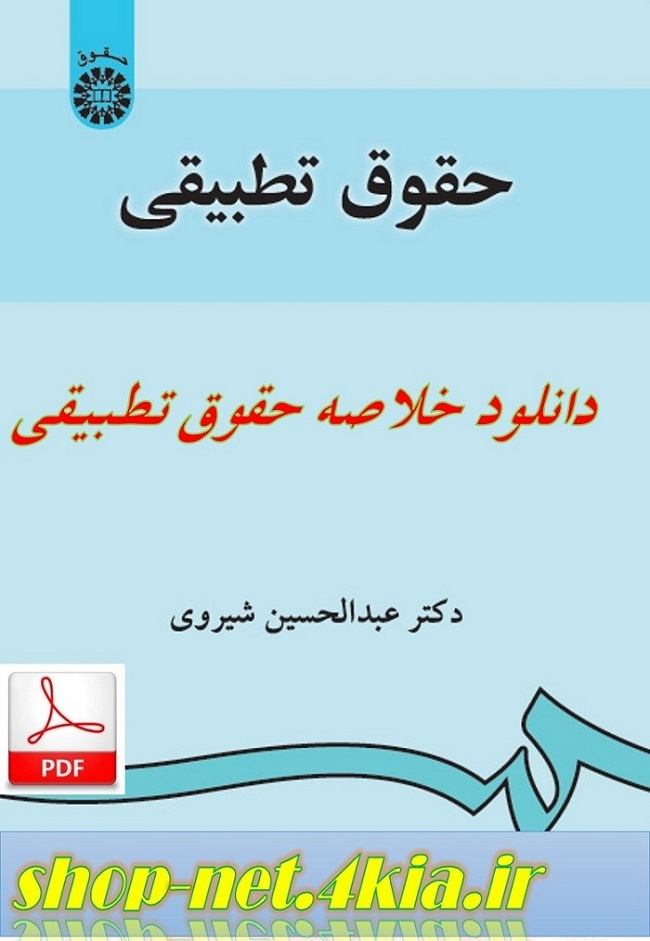 دانلود خلاصه ی کتاب حقوق تطبیقی+pdf