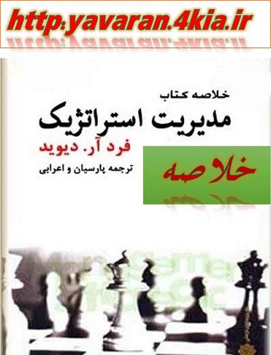 خلاصه کتاب مدیریت استراتژیک + pdf