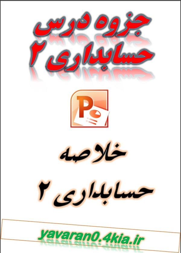 جزوه درس حسابداری 2 + pdf
