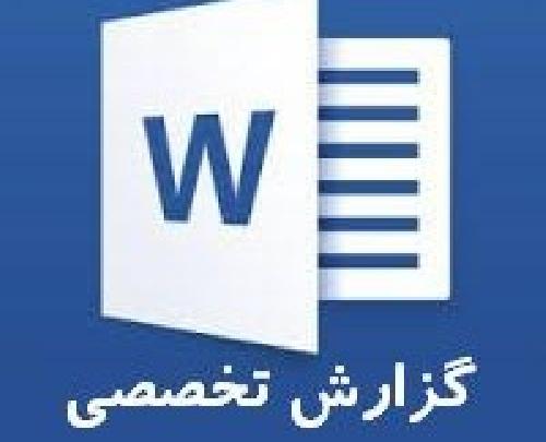 دانلود گزارش تخصصی سرپرست آموزشی