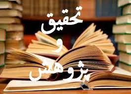 مقايسه ي بهداشت رواني دانشجويان سيگاري و غير سيگاري دانشگاه مشهد