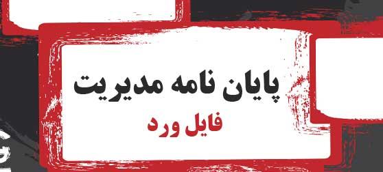 دانلودبررسي ارزيابي كار و زمان برج تقطير شركت بهفام شيمي تهران