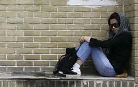 علل و عوامل فرار دختران از منزل و راههای مقابله با آن