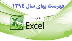فایل اکسل فهرست بهاء 94 (ابنیه-راه و باند-تاسیسات مکانیکی و تاسیسات برقی)