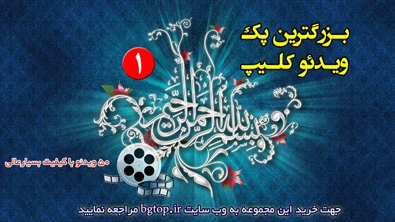 بزرگترین پک ویدئو کلیپ بسم الله الرحمن الرحیم 1