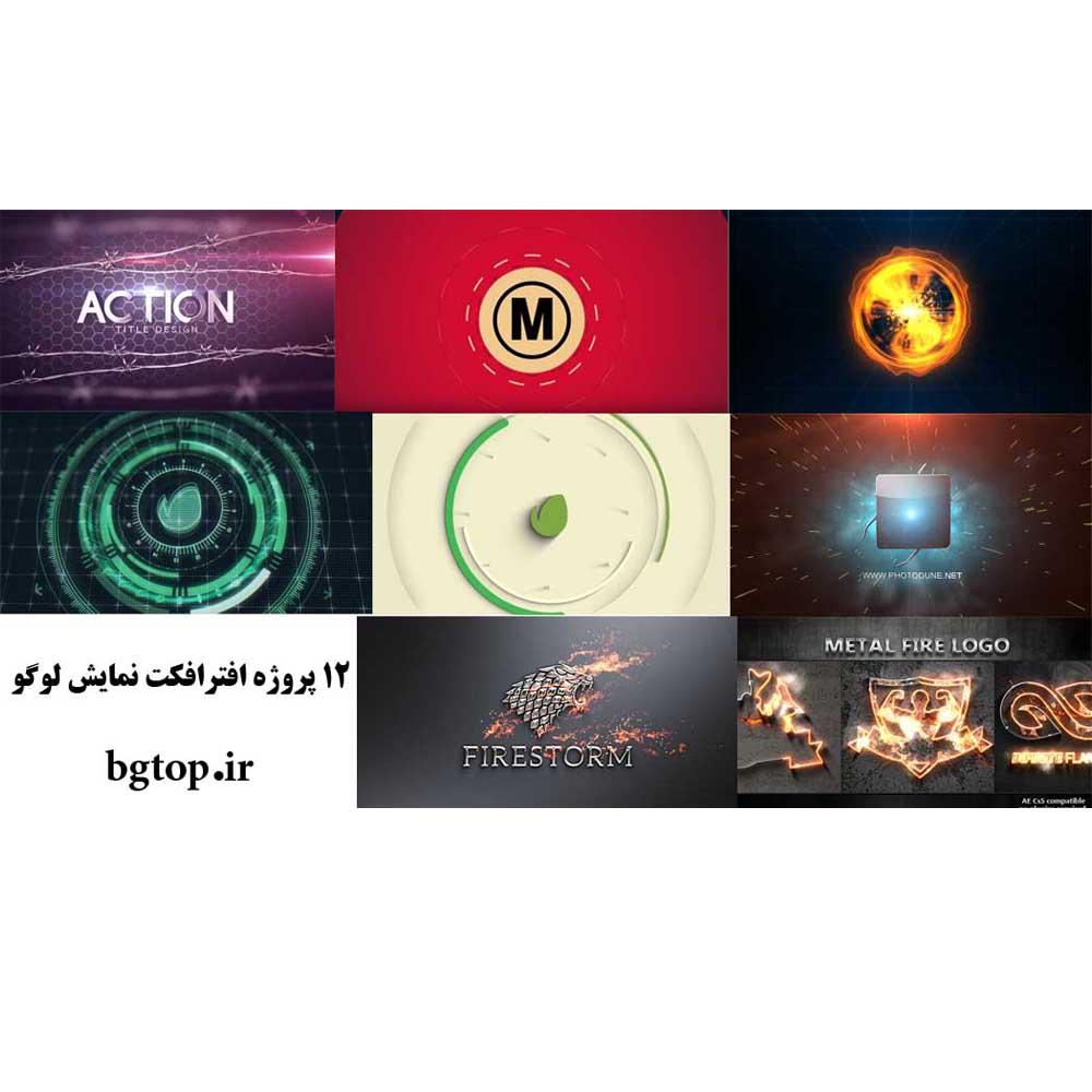 12 پروژه افترافکت نمایش لوگو