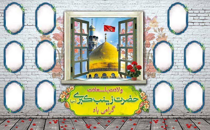 طرح لایه باز (PSD) فتوشاپ به مناسبت ولادت حضرت زینب (سلام الله علیها)